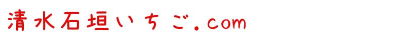 清水石垣いちご.com logo